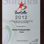 Диплом Sunmar - Бутик Путешествий - 2012