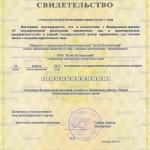 Свидетельство о государственной регистрации юридического лица - ООО Бутик Путешествий