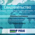 Пегас туристик - рекламный тур Крит - Бутик Путешествий