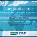 Пегас туристик - рекламный тур Доминикана - Бутик Путешествий