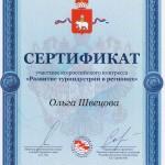 Сертификат - Российский Союз Туриндустрии - Бутик Путешествий