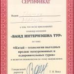 Сертификат - Ванд Интернэшнл Тур - Китай