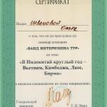 Сертификат - Ванд Интернэшнл Тур - Вьетнам, Камбоджа, Лаос, Бирма