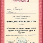 Сертификат - Ванд Интернэшнл Тур - Вьетнам