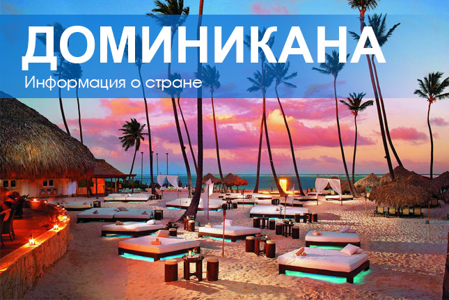 Доминикана - информация о стране