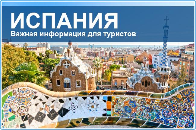 Испания - важная информация для туристов