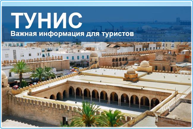 Тунис - информация для туристов