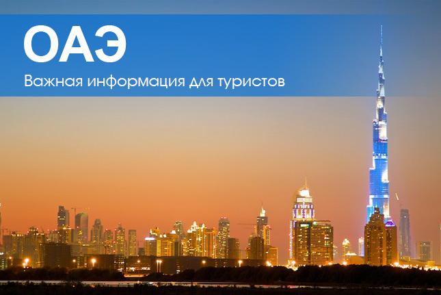ОАЭ - важная информация для туристов