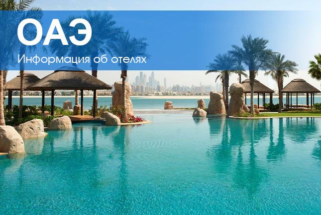 Информация об отелях ОАЭ