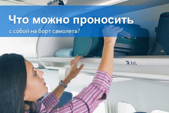 Что можно проносить с собой на борт самолета?