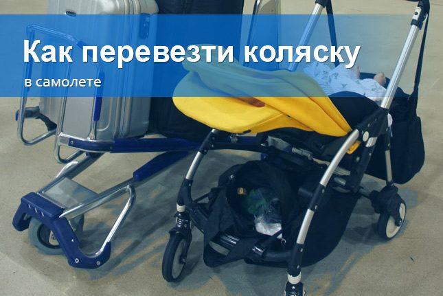 Как перевезти коляску в самолёте