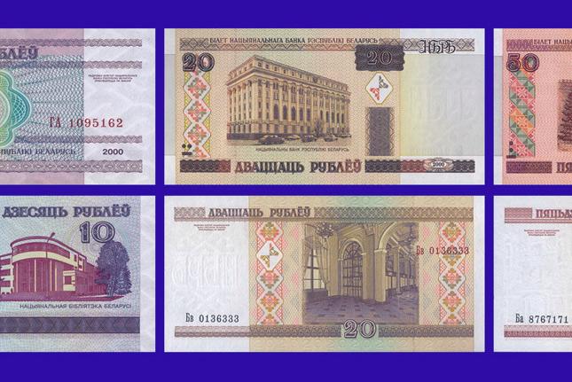 уходу где поменять росийские рубли на белорусские уже