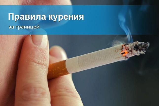 Правила курения за границей