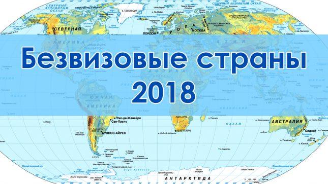 Безвизовые страны в 2018 году