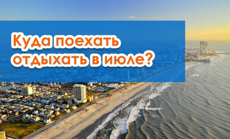 Куда поехать отдыхать в июле
