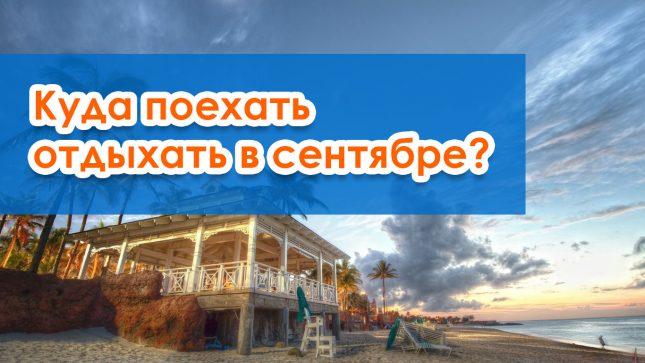 Куда поехать отдыхать в сентябре?