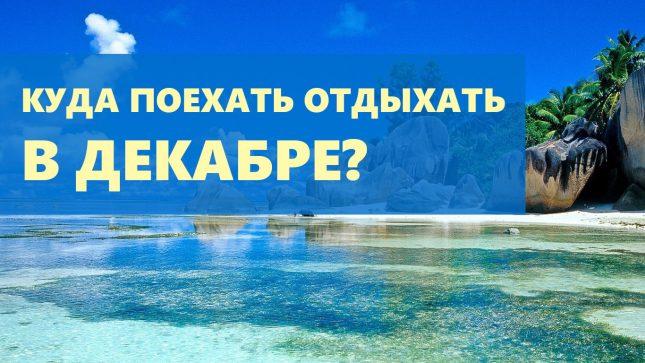 Куда поехать отдыхать в декабре?