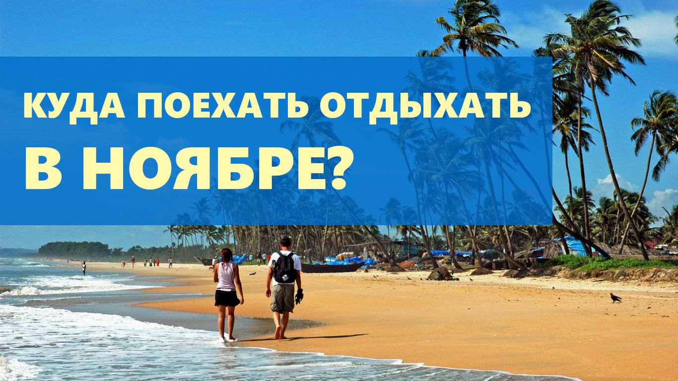 Куда поехать отдыхать в ноябре?