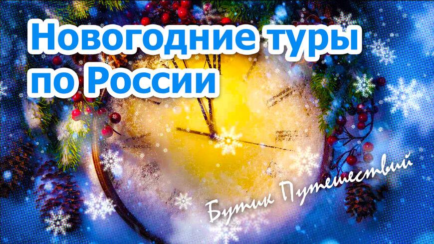 Новогодние туры по России 2020